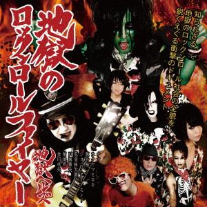地獄ヘルズ / 地獄のロックンロールファイヤー