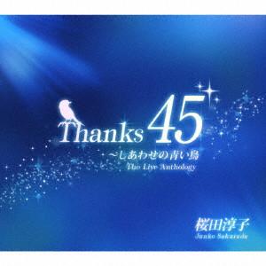 桜田淳子 / Thanks45 ~しあわせの青い鳥 The Live Anthology