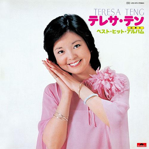 TERESA TENG / テレサ・テン(鄧麗君) / ベスト・ヒット・アルバム(アナログ)