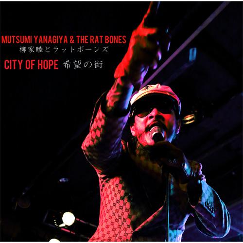 柳家睦&THE RAT BONES  / 希望の街
