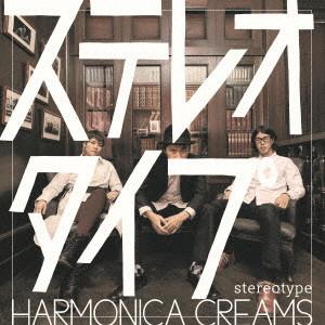 ハモニカクリームズ / ステレオタイプ