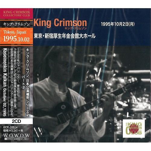 KING CRIMSON / キング・クリムゾン / コレクターズ・クラブ 1995年10月2日 東京 厚生年金会館大ホール
