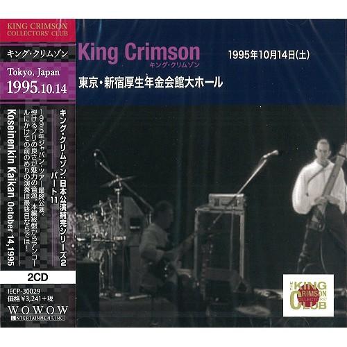 KING CRIMSON / キング・クリムゾン / コレクターズ・クラブ 1995年10月14日 東京 厚生年金会館
