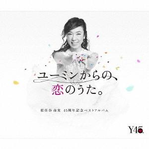 YUMI MATSUTOYA / 松任谷由実 / ユーミンからの、恋のうた。