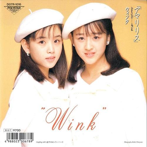 WINK / ウインク / アマリリス