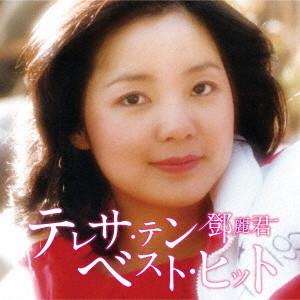 TERESA TENG / テレサ・テン(鄧麗君) / テレサ・テン ベスト・ヒット
