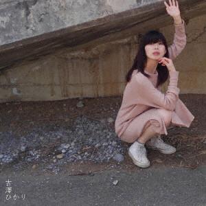 古澤ひかり / 古澤ひかり