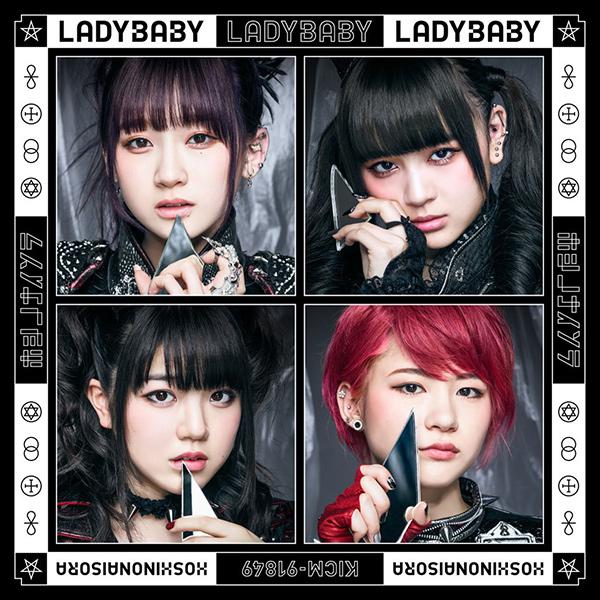 LADYBABY / ホシノナイソラ<初回限定盤 / CD+DVD>
