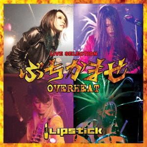 LIPSTICK / リップスティック / ぶちかませ OVERHEAT