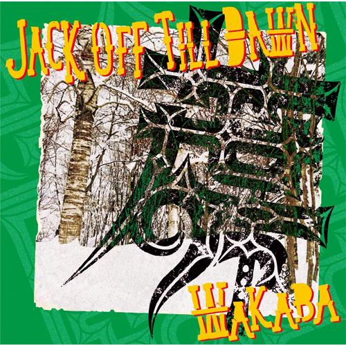 若葉 / JACK OFF TILL DAWN