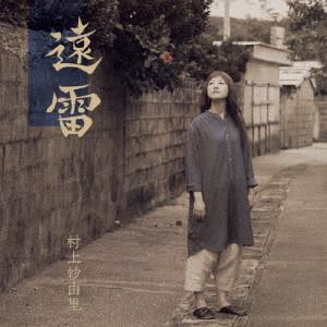 村上紗由里 / 遠雷