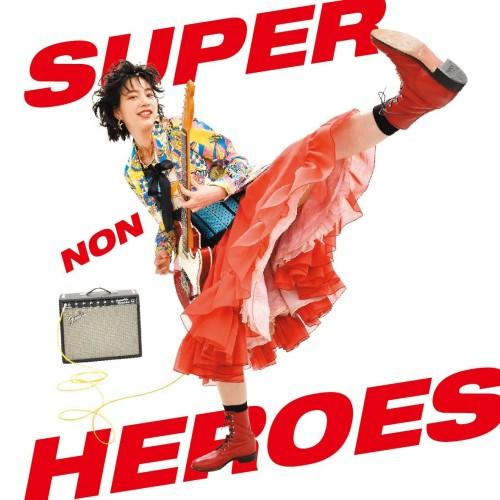 のん / スーパーヒーローズ(CD+DVD)