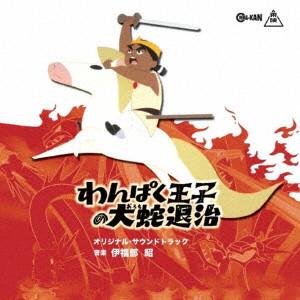 AKIRAIFUKUBE / 伊福部昭 / わんぱく王子の大蛇退治 オリジナル・サウンドトラック