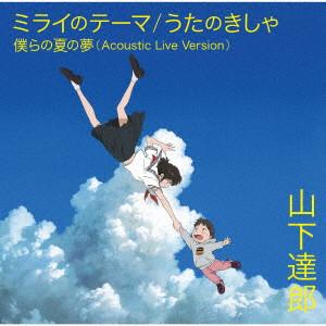 TATSURO YAMASHITA / 山下達郎 / ミライのテーマ/うたのきしゃ