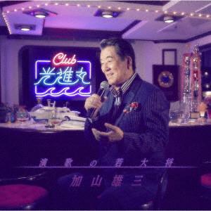 YUZO KAYAMA / 加山雄三 / 演歌の若大将~Club光進丸
