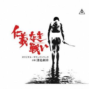 津島利章 / 仁義なき戦い(広島死闘篇/代理戦争/頂上作戦/完結篇)オリジナル・サウンドトラック