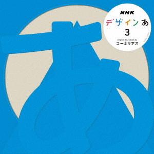 CORNELIUS / コーネリアス / NHK デザインあ 3