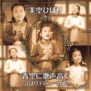 HIBARI MISORA / 美空ひばり / 青空に歌声高く~ひばりデビューの頃~