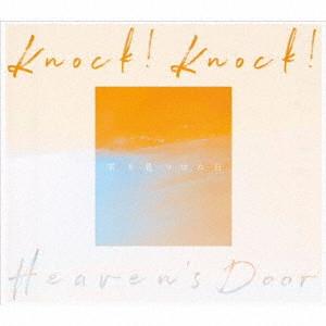 岩沢幸矢 / 君を見つけた日 Knock! Knock! Heaven's Door