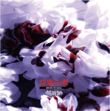 黒雨軍 / 善悪の華