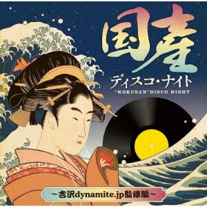 (V.A.) / 国産ディスコ・ナイト ~吉沢dynamite.jp監修編~