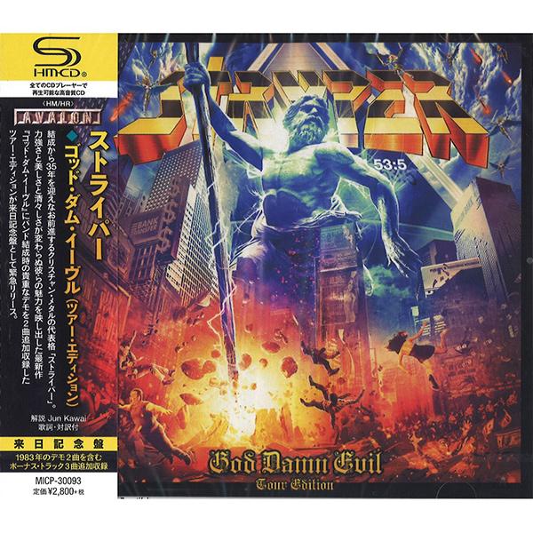 STRYPER / ストライパー / GOD DAMN EVIL<TOUR EDITION> / ゴッド・ダム・イーヴル<ツアー・エディション / SHM-CD>