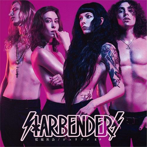 STARBENDERS / スターベンダーズ / 監視社会/ジュリアン EP