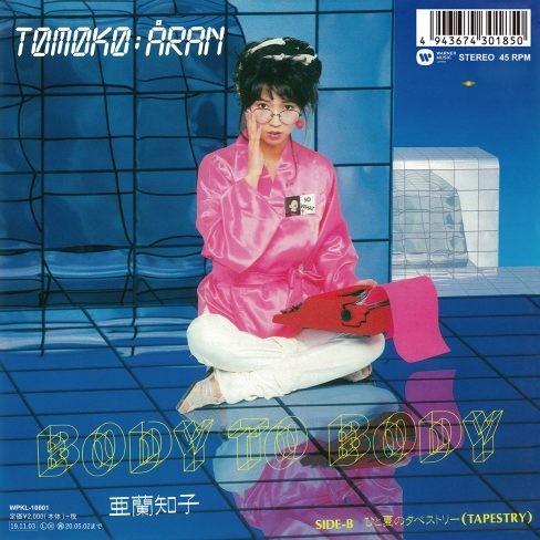 亜蘭知子/Body to Body(完全生産限定盤)