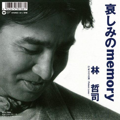 林哲司/哀しみのmemory(完全生産限定盤 / 初アナログ化)