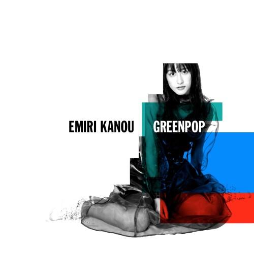 加納エミリ / GREENPOP(初回限定盤)