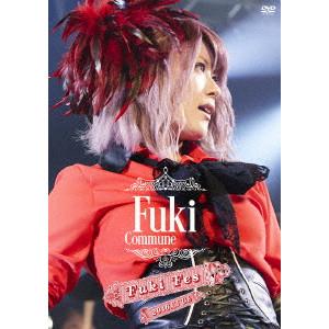 FUKI COMMUNE / フキ・コミューン / Fuki Fes. 2016 LIVE<初回限定Tシャツ付特装版>