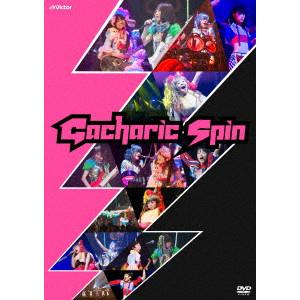Gacharic Spin / ガチャリック・スピン / TOUR 止まらない 2018 FINAL ~良い子(415)は真似しないでネ~