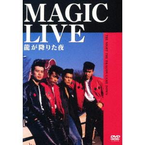 MAGIC / マジック / MAGIC LIVE 龍が降りた夜