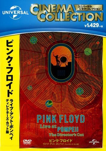 PINK FLOYD / ピンク・フロイド / ピンク・フロイド ライブ・アット・ポンペイ ディレクターズ・カット