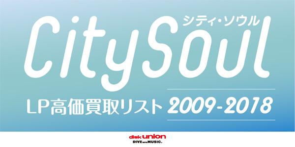 シティ・ソウル LP 高価買取リスト 2009-2018