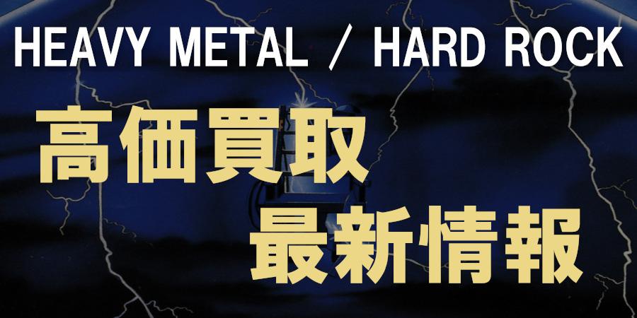 【METAL】ヘヴィ・メタル/ハード・ロックの高価買取リストはこちら!買取保障やCD/レコードの高価買取アイテムの一覧を随時更新しております!