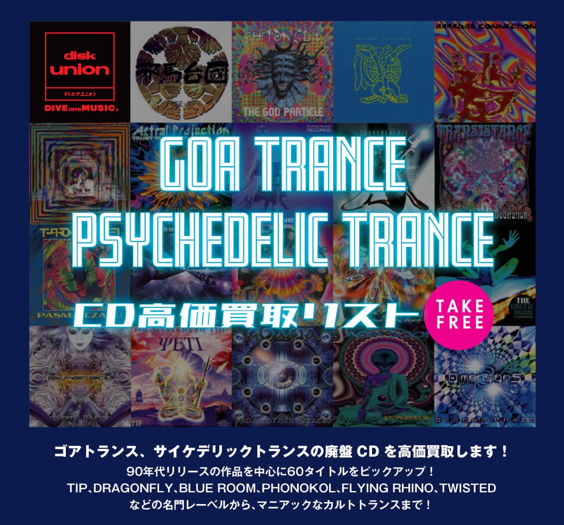 GOA TRANCE/PSYCHEDELIC TRANCE 廃盤CD高価買取リスト