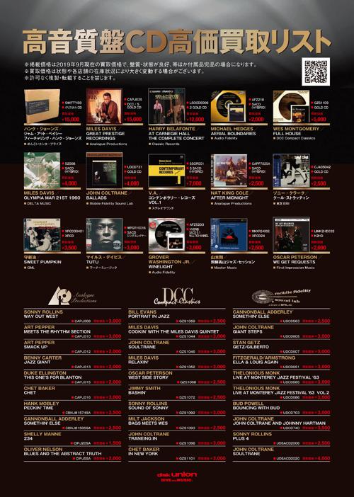 高音質盤CD高価買取リスト