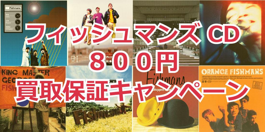 フィッシュマンズ CD800円買取保証キャンペーン