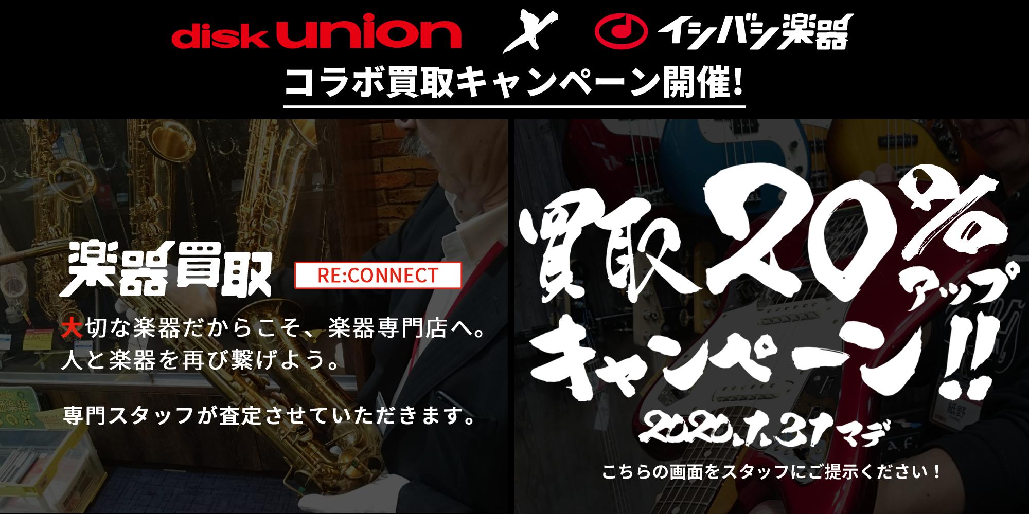 『イシバシ楽器』と『ディスクユニオン』がコラボキャンペーン開催! 楽器買取20%アップキャンペーン!