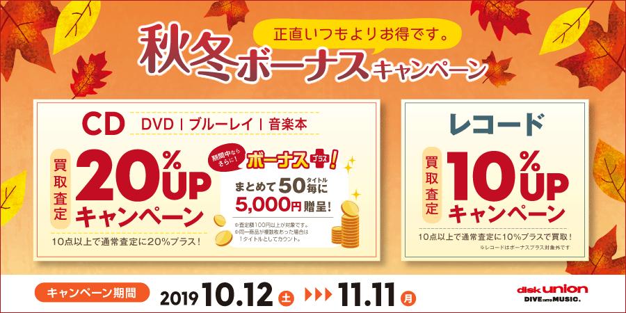 10/12(土)~11/11(月) 買取ボーナスプラスキャンペーン! 同時開催レコード買取10%UP! 正直いつもよりお得です