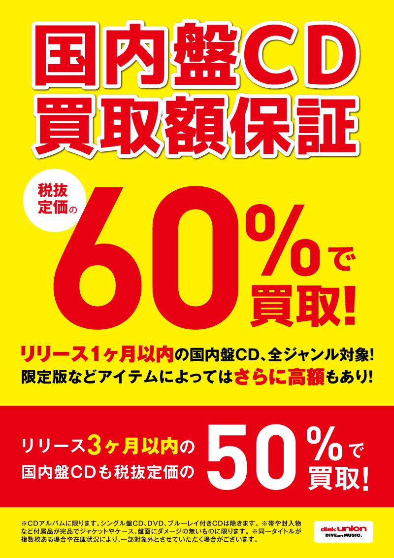 国内盤CD買取額保証キャンペーン!! 税抜定価の60%での買取保証します!