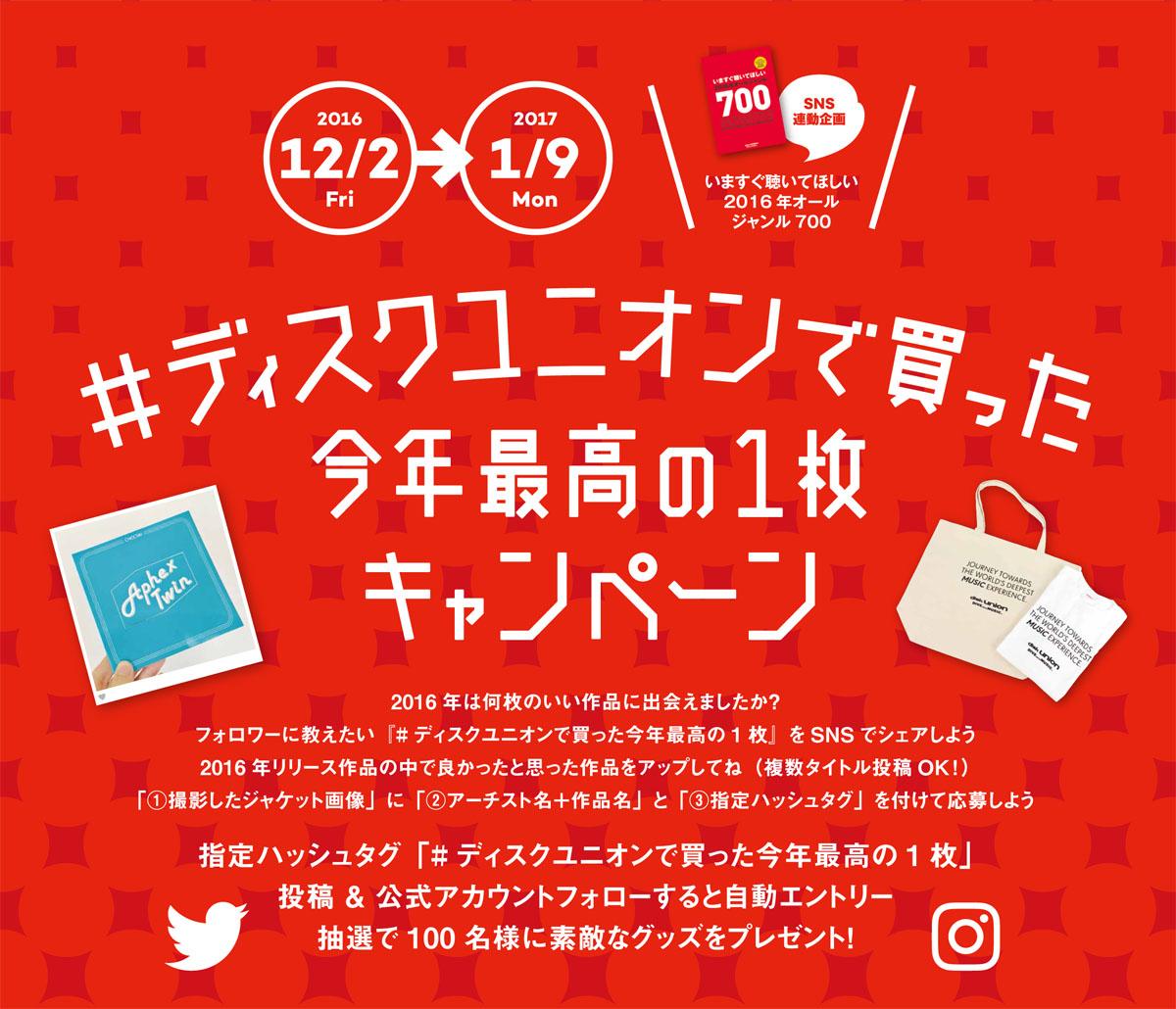 『#ディスクユニオンで買った今年最高の1枚』 TWITTER & INSTAGRAMキャンペーン開催