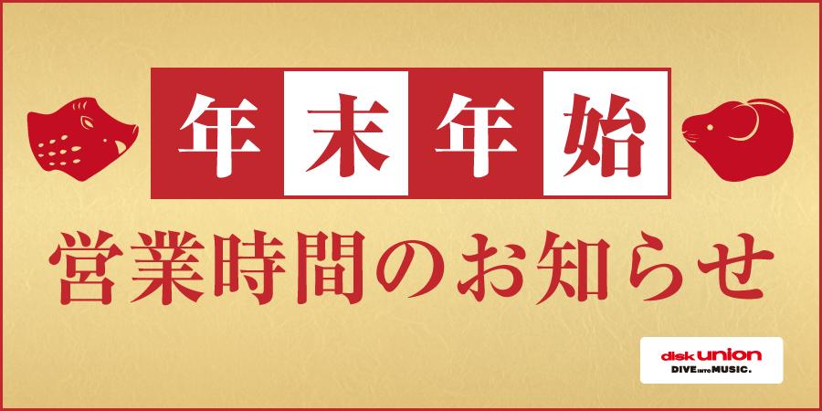 ディスクユニオン各店舗 年末・年始営業のご案内(元日のみ休業です)