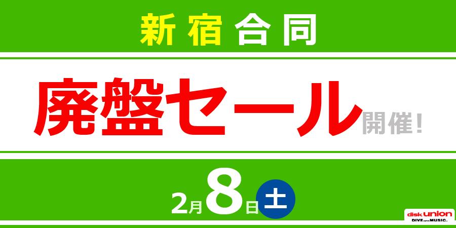 2/8(土)『新宿合同廃盤セール』開催
