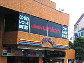 ディスクユニオン渋谷パンク・ヘヴィメタル館にご来店ください