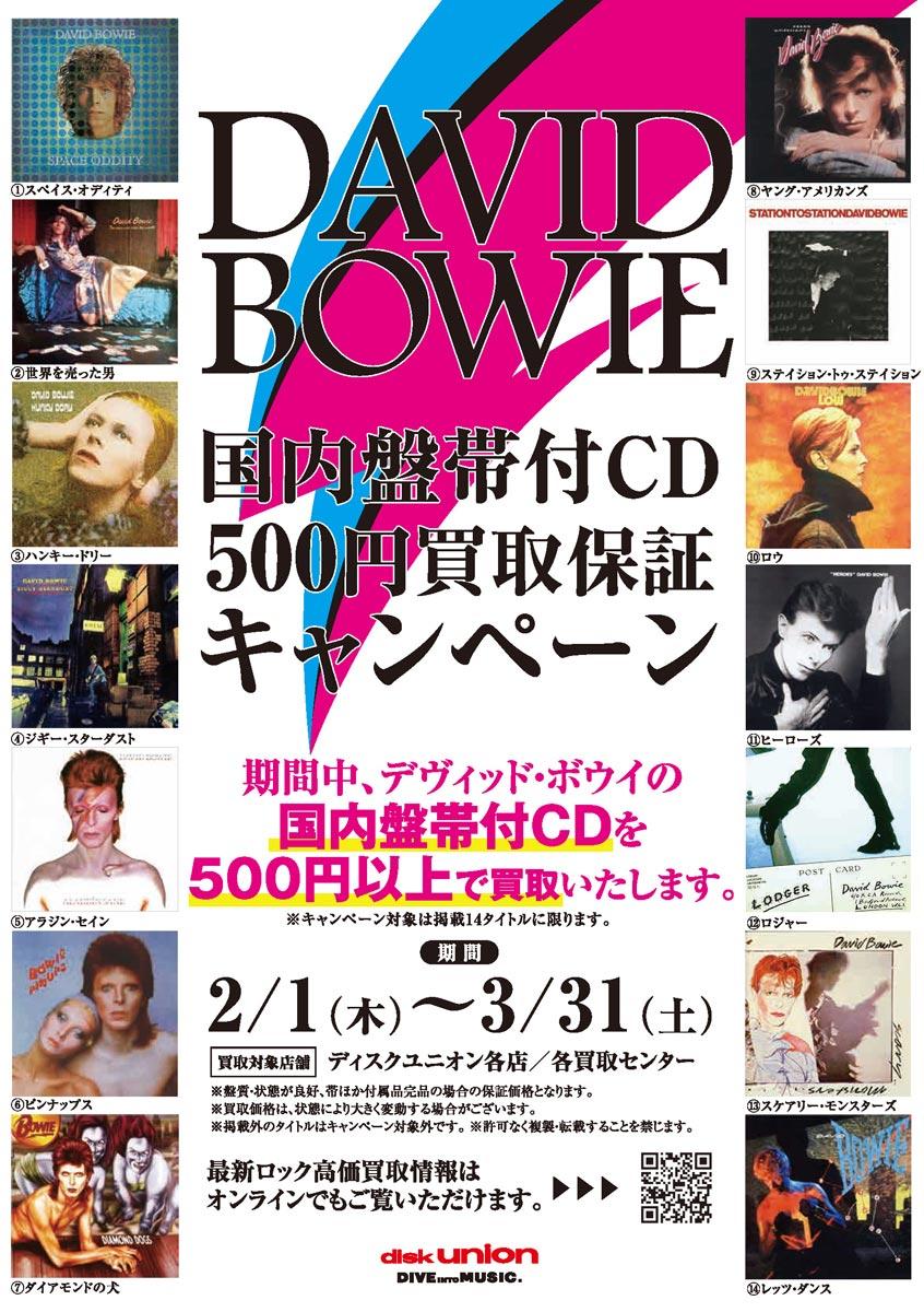 デヴィッド・ボウイ 国内盤帯付CD 500円買取保証キャンペーン