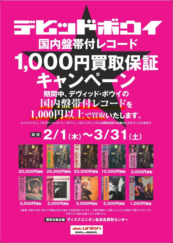 デヴィッド・ボウイ 国内盤帯付レコード 1,000円買取保証キャンペーン