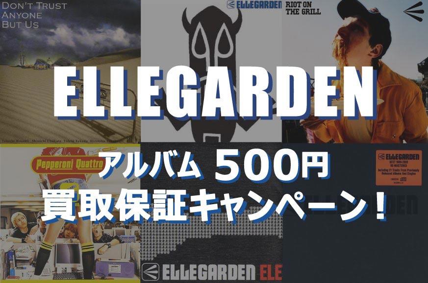 5/28(月)ELLEGARDEN アルバム500...
