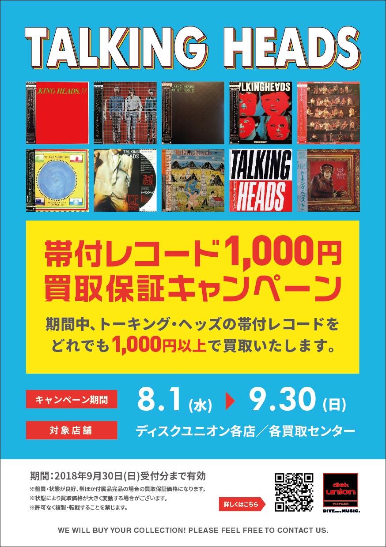 トーキング・ヘッズ 帯付レコード 1,000円 買取保証キャンペーン